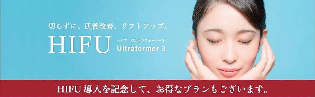HIFU Ultraformer 3