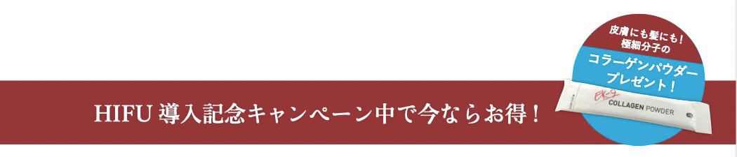 HIFU 導入記念キャンペーン中で今ならお得!